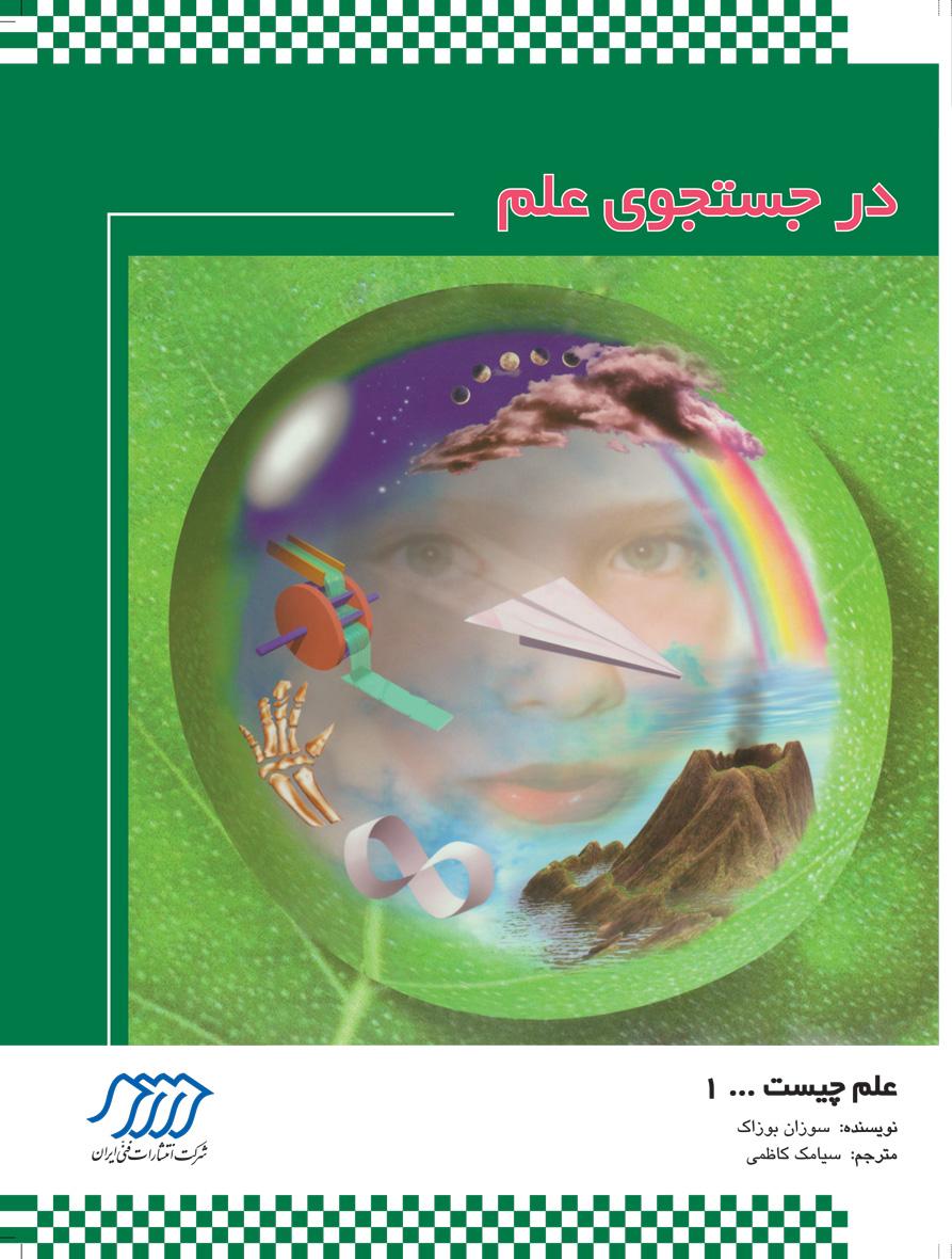 در جستجوی علم (علم چیست 1)