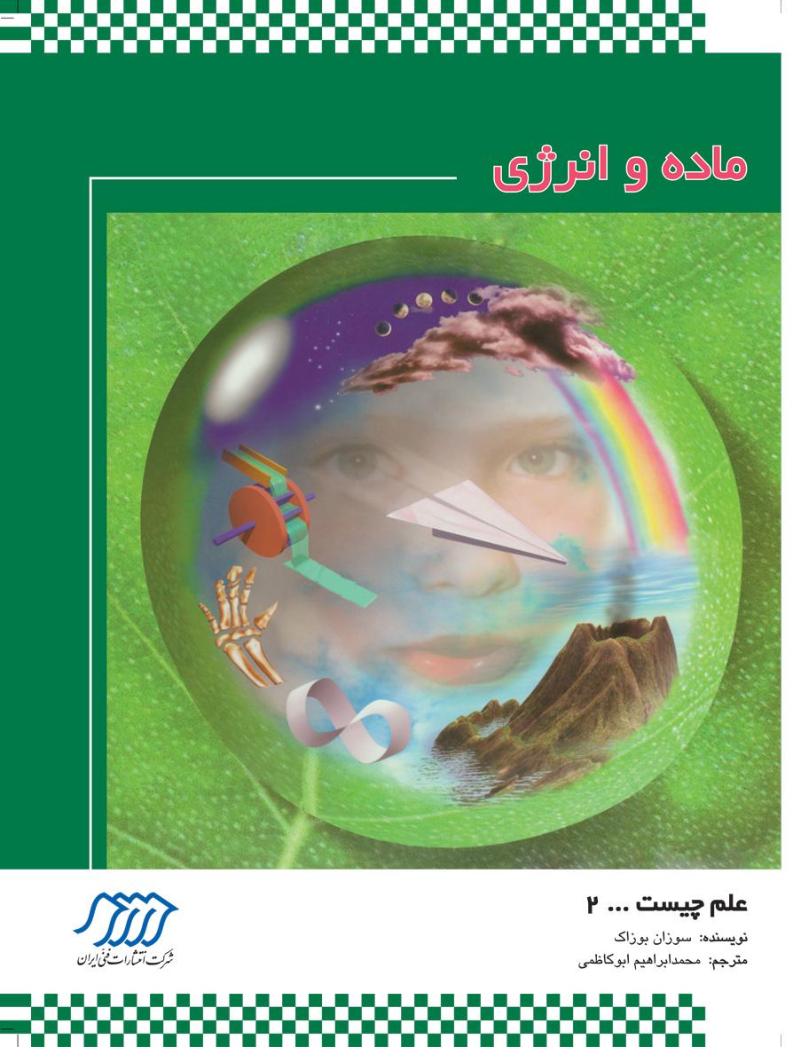 ماده و انرژی (علم چیست 2)