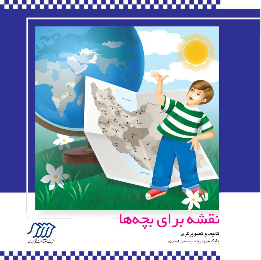 نقشه برای بچهها