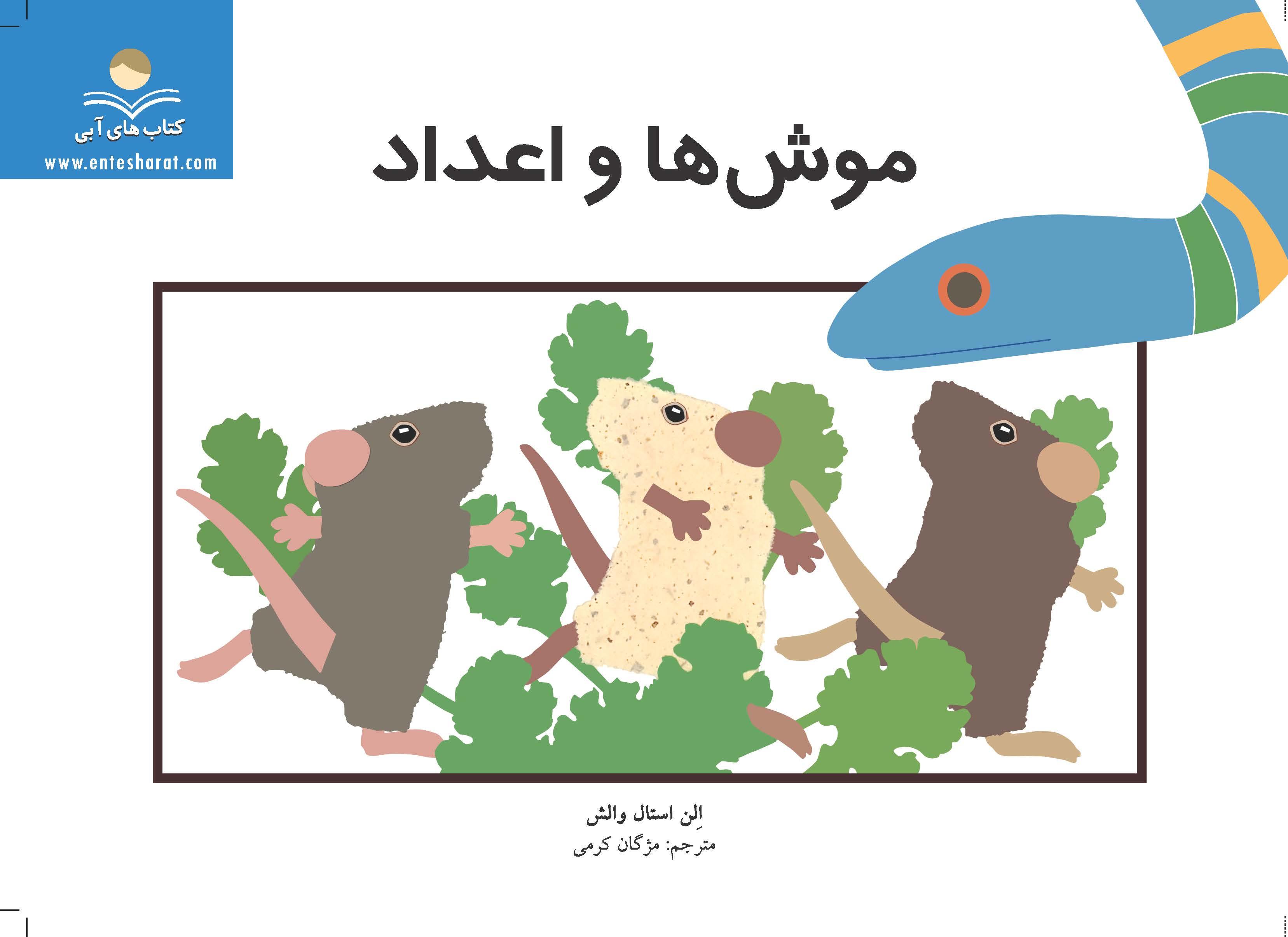 موشها و اعداد