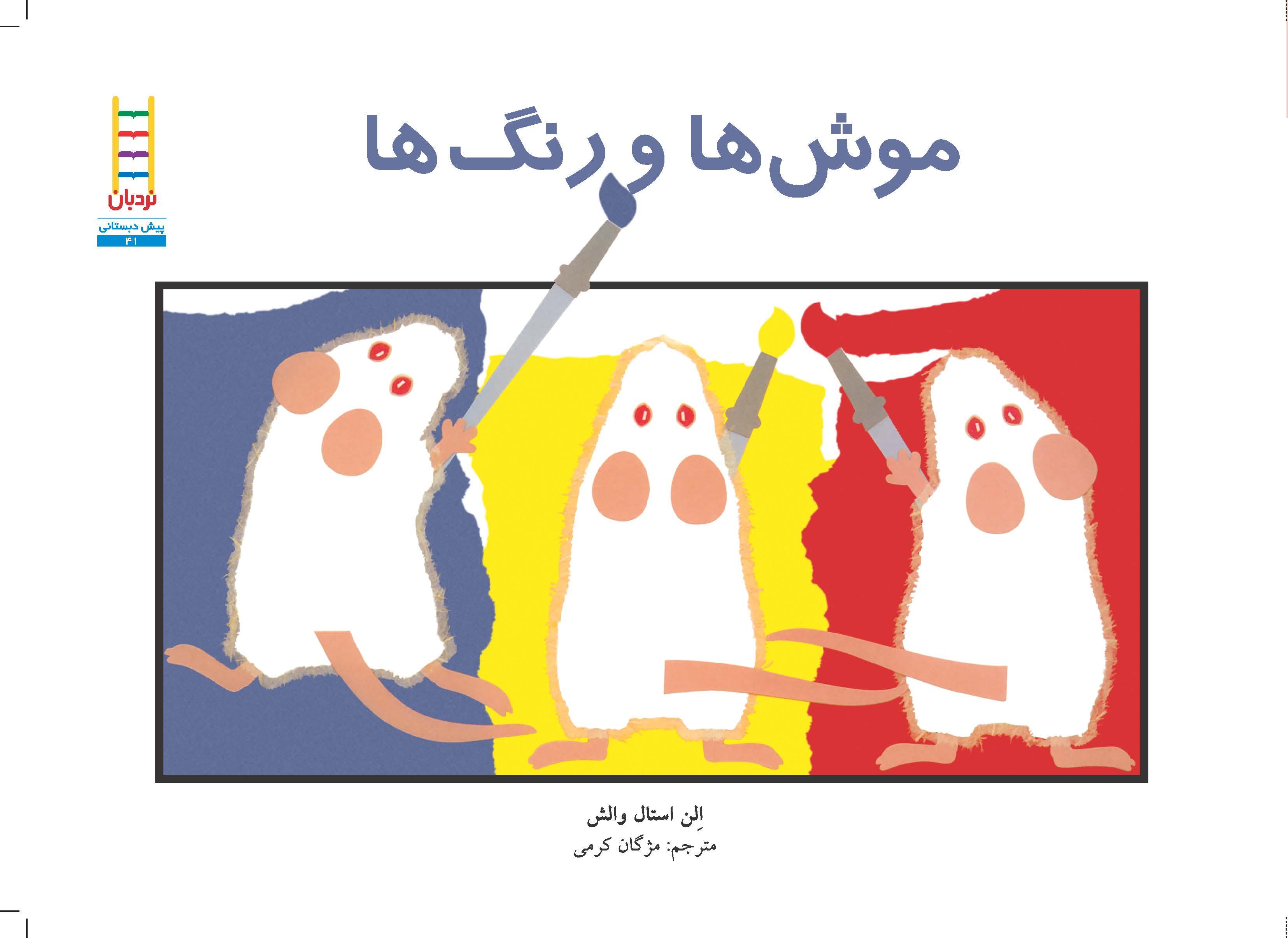 موشها و رنگها