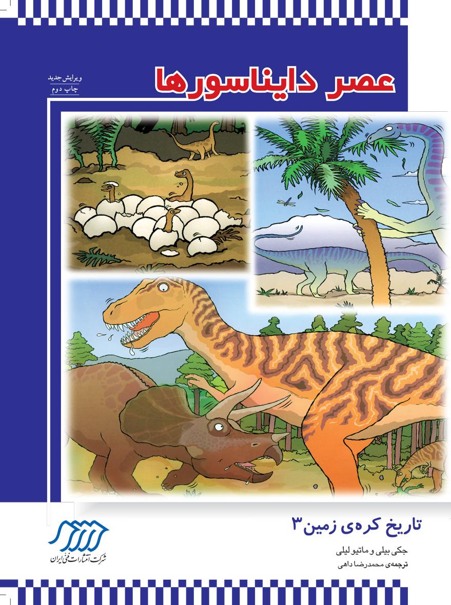 عصر دایناسورها(تاریخ کره زمین3)...