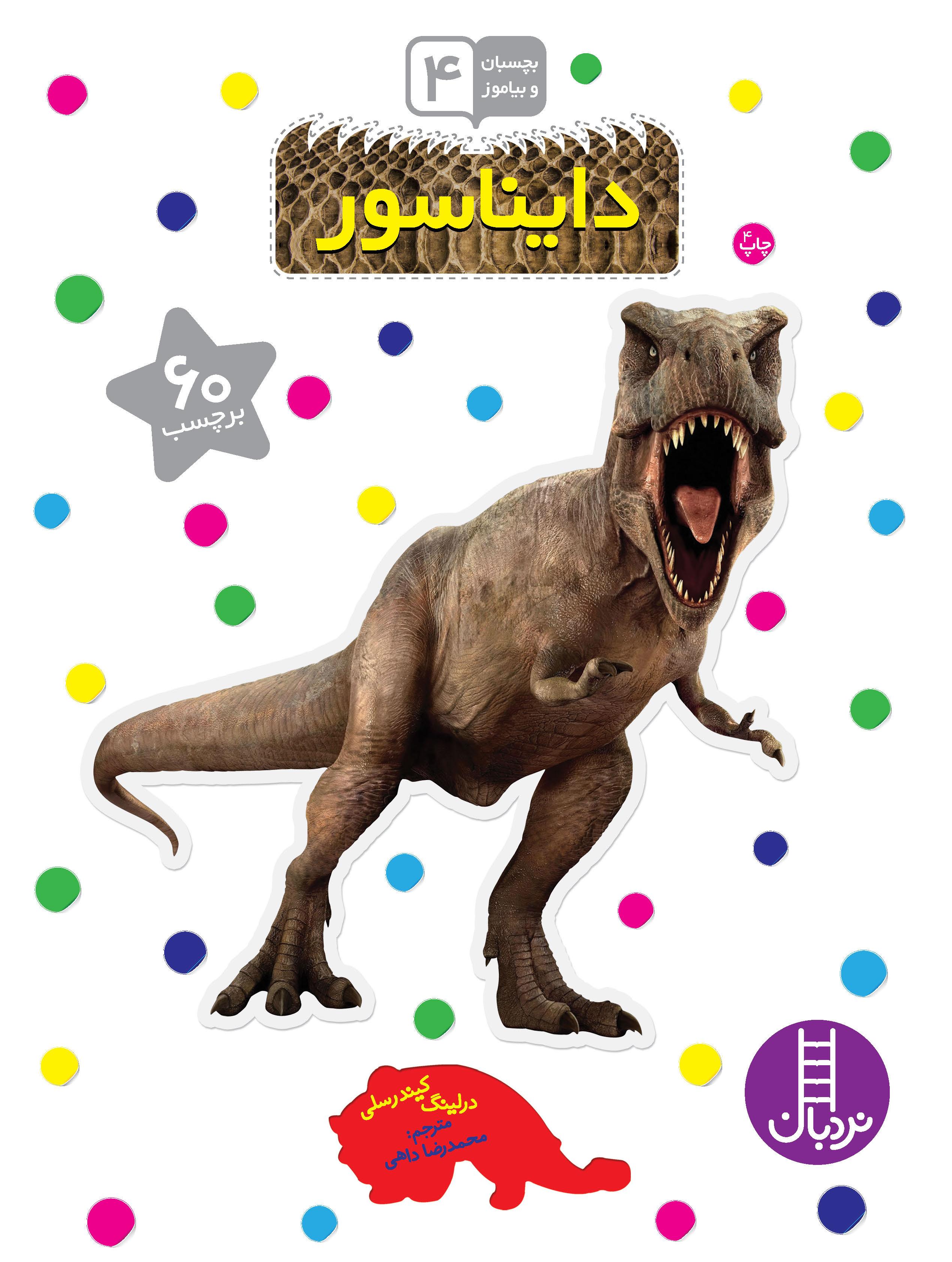 دایناسور (بچسبان و بیاموز4)