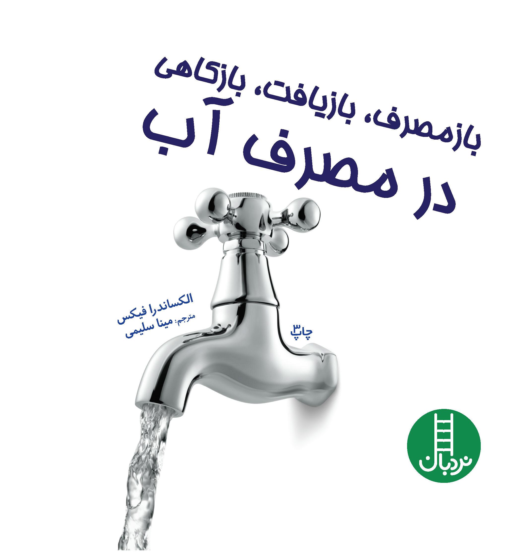 بازمصرف، بازیافت، بازکاهی در مصرف آب...