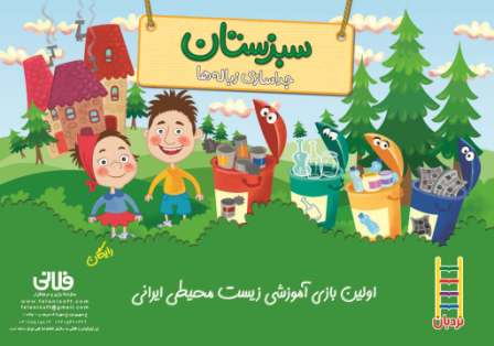 """""""سبزستان"""" نخستین بازی زیستمحیطی ایران"""