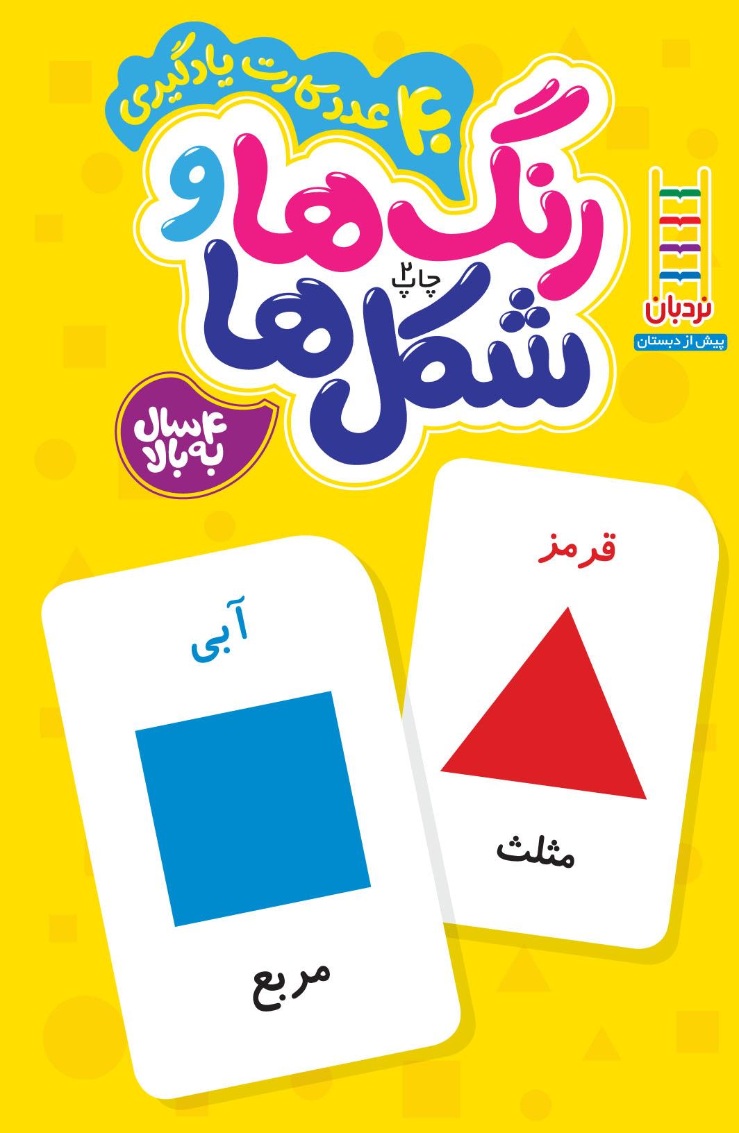 رنگها و شکلها (کارتهای زبانآموزی)...