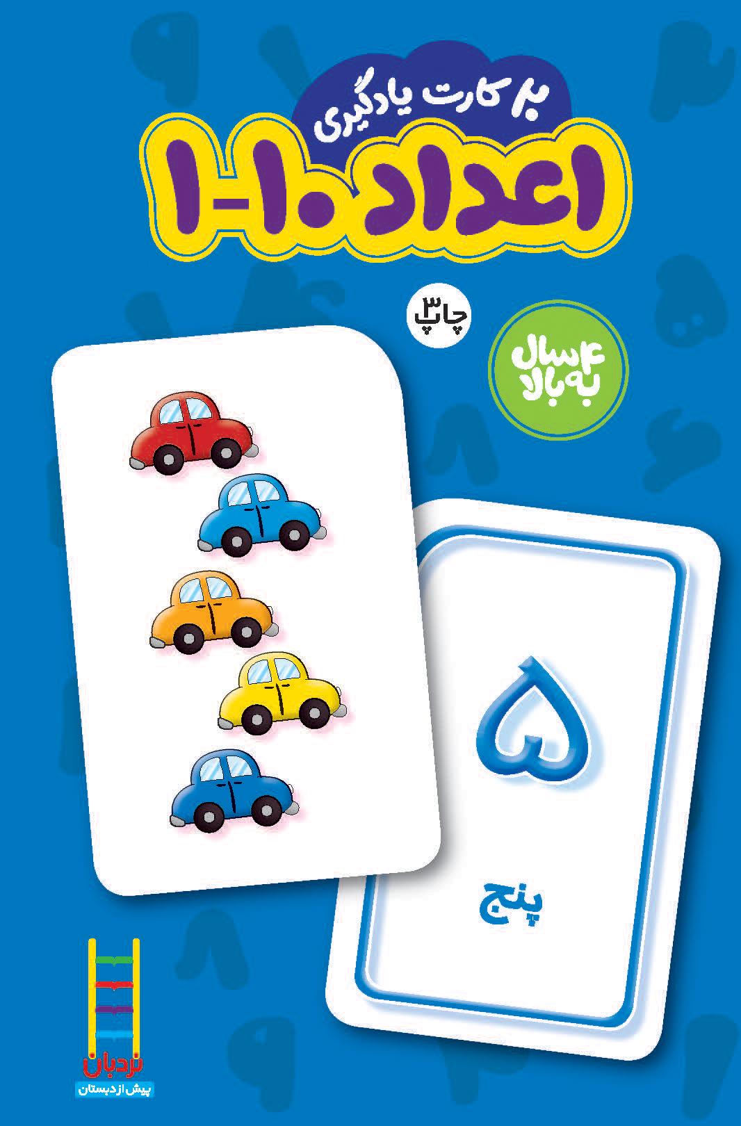 اعداد 1تا10 (کارتهای زبانآموزی)...