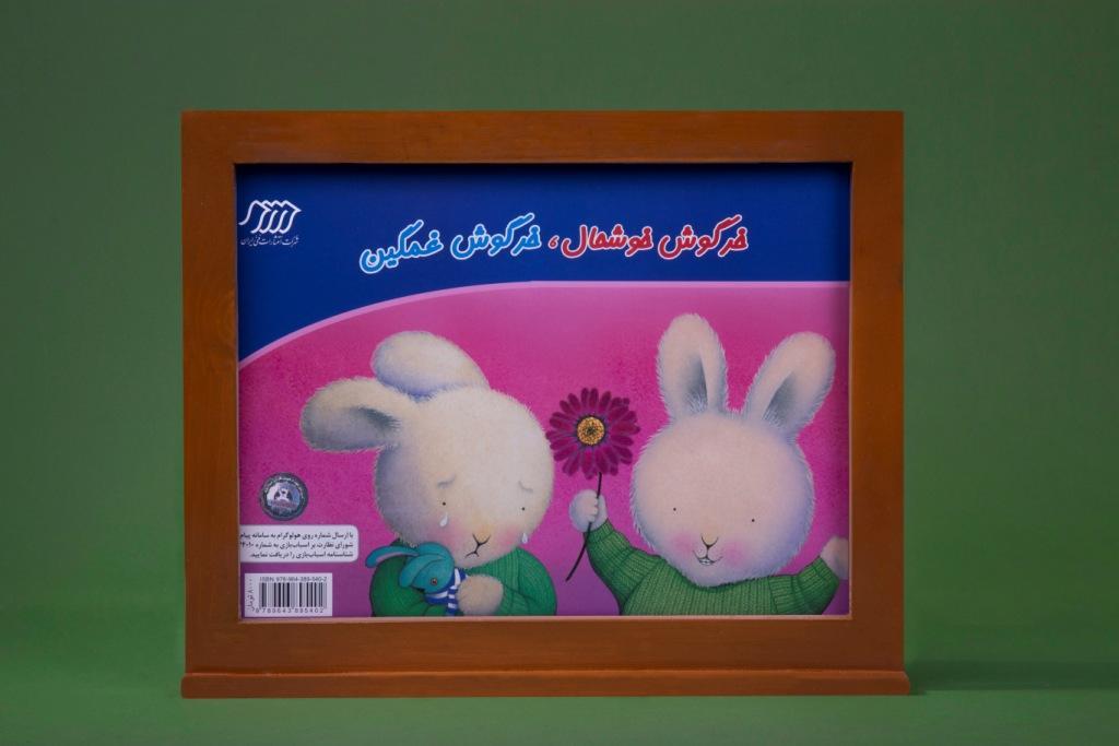 خرگوش خوشحال، خرگوش غمگین (کارت قصهخوانی)...