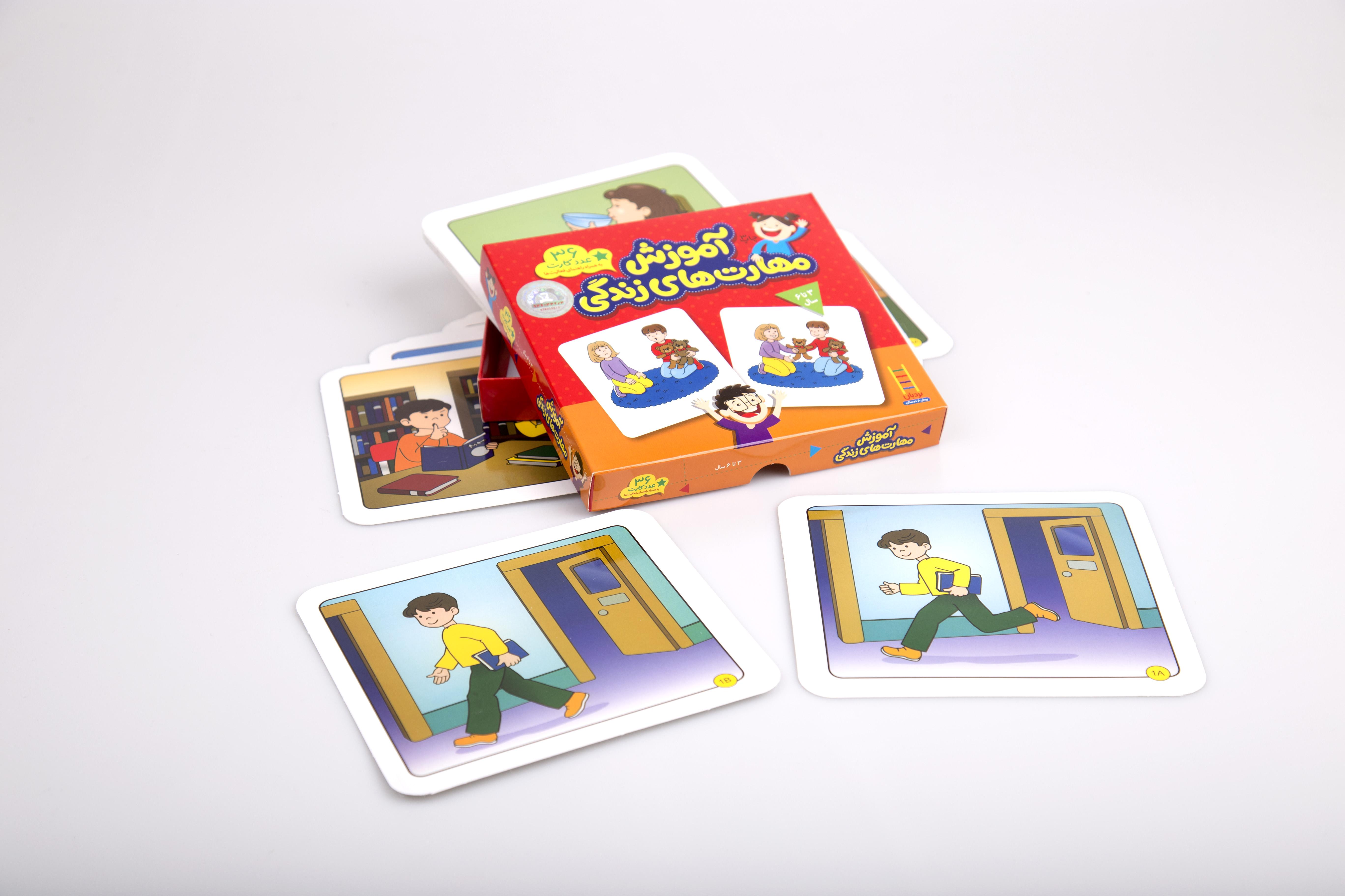 آموزش مهارتهای زندگی (کارتهای زبانآموزی)