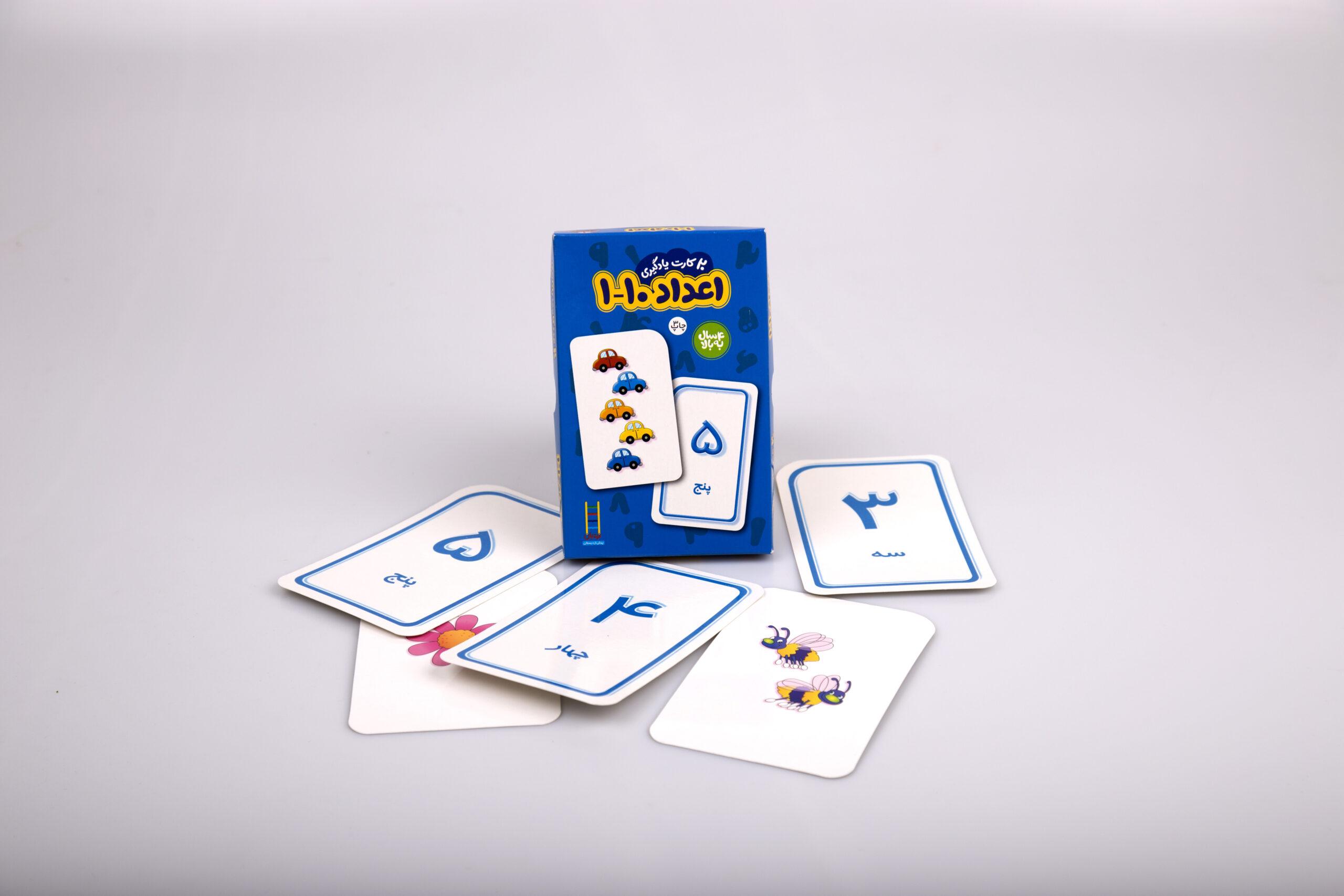 اعداد 1تا10 (کارتهای زبانآموزی)