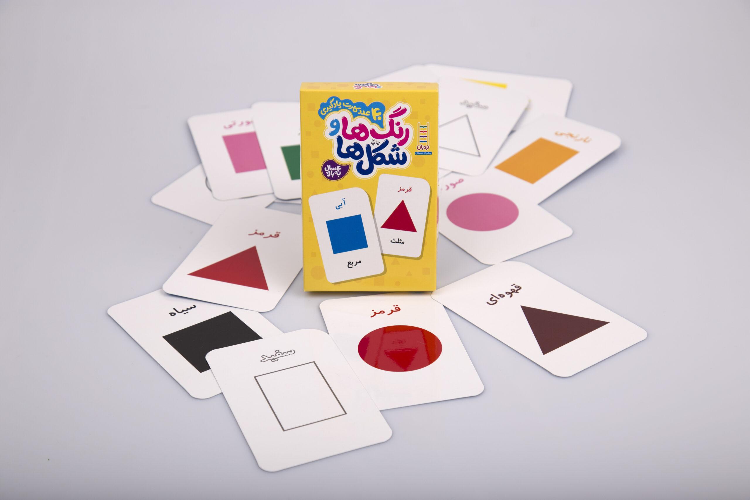 رنگها و شکلها (کارتهای زبانآموزی)