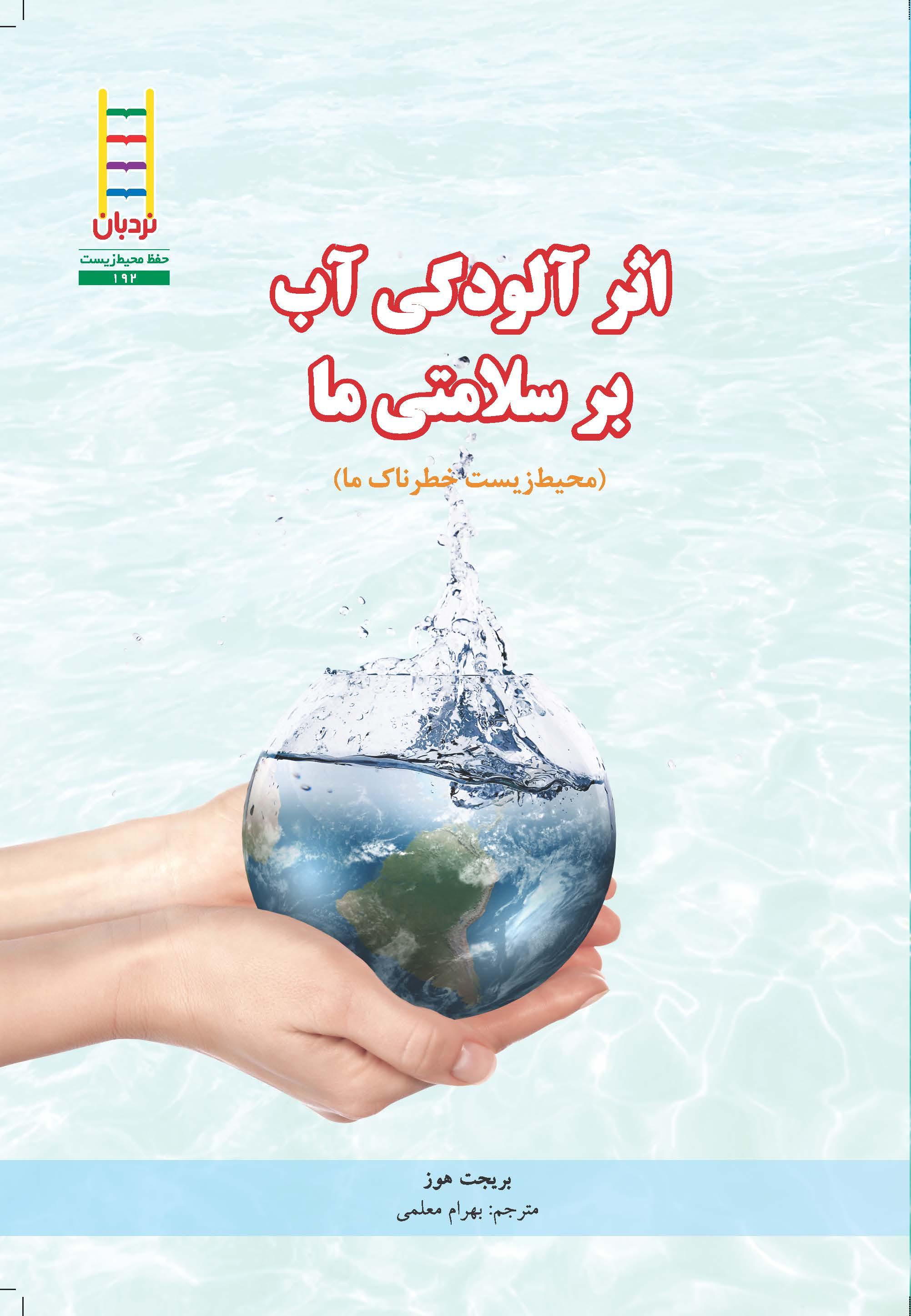 اثر آلودگی آب بر سلامتی ما (محیطزیست خطرناک ما)...