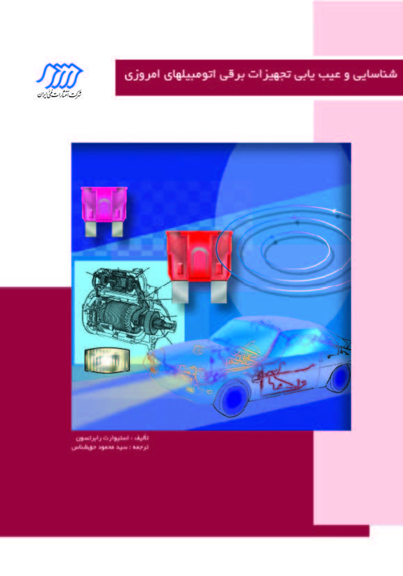 شناسایی و عیبیابی تجهیزات برقی اتومبیلهای امروزی...