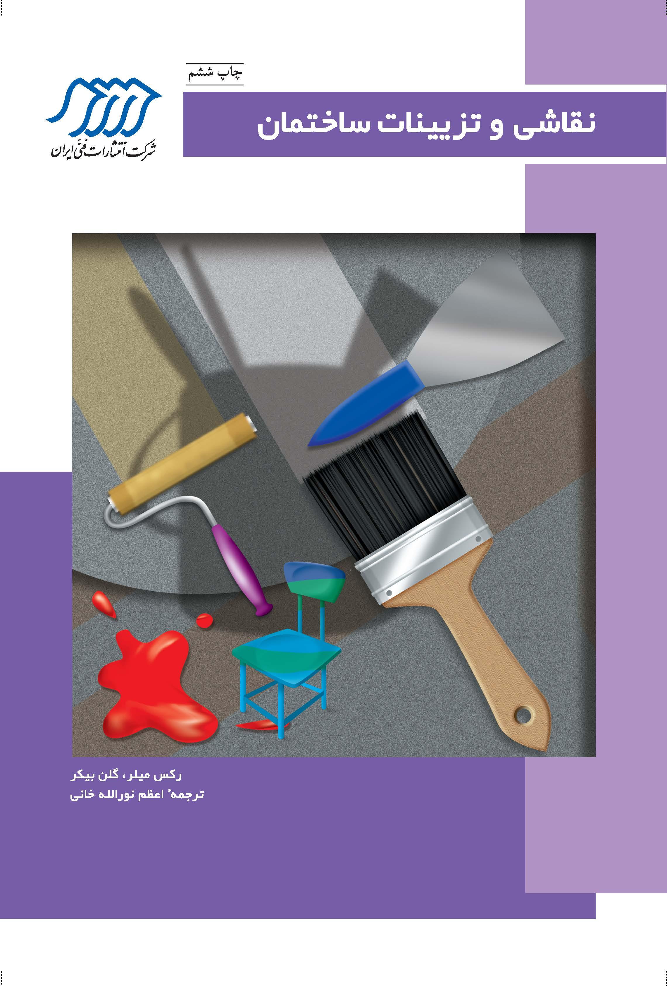 نقاشی و تزئینات ساختمان