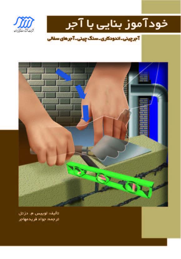 خودآموز بنایی با آجر
