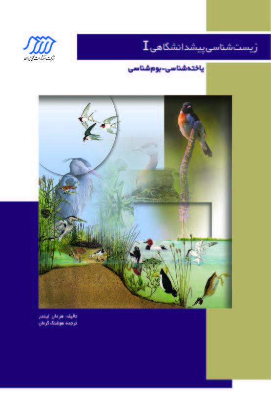 زیستشناسی پیش دانشگاهی 1 (یاختهشناسی-بومشناسی)...