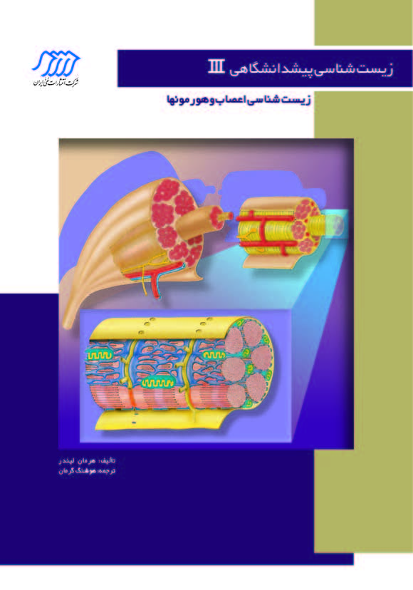 زیستشناسی پیش دانشگاهی 3 (زیستشناسی اعصاب و هورم...