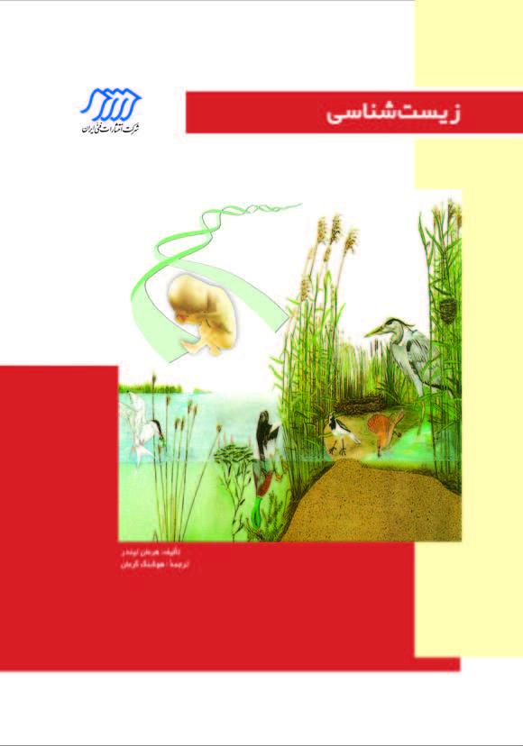 زیستشناسی