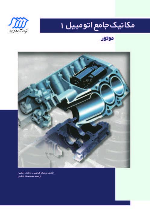 مکانیک جامع اتومبیل 1 (موتور) (گالینگور)...