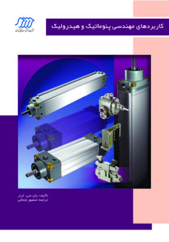 کاربردهای مهندسی پنوماتیک و هیدرولیک