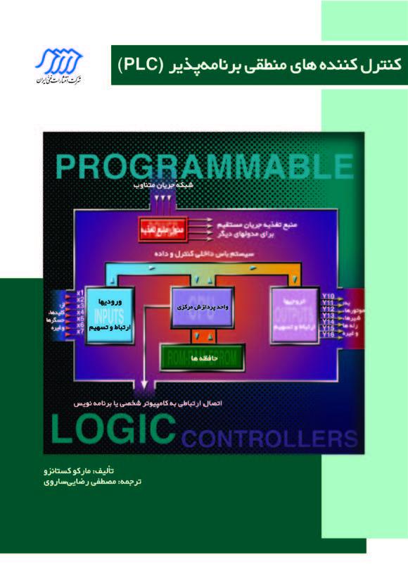 کنترلکنندههای منطقی برنامه پذیر (PLC)...