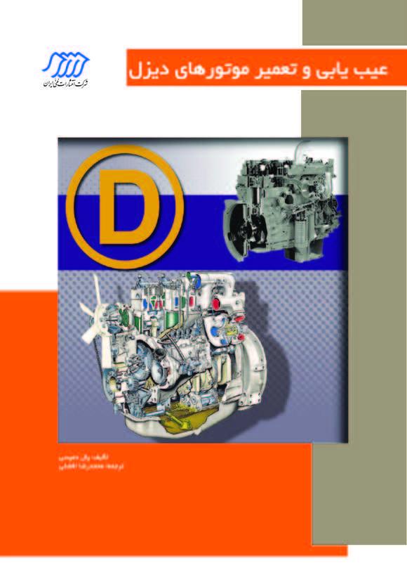 عیبیابی و تعمیر موتورهای دیزل (گالینگور)