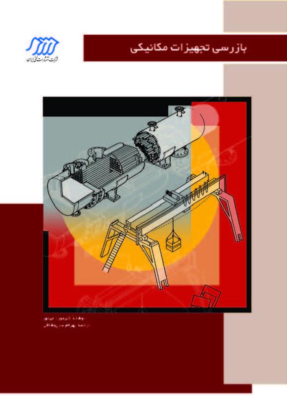 بازرسی تجهیزات مکانیکی