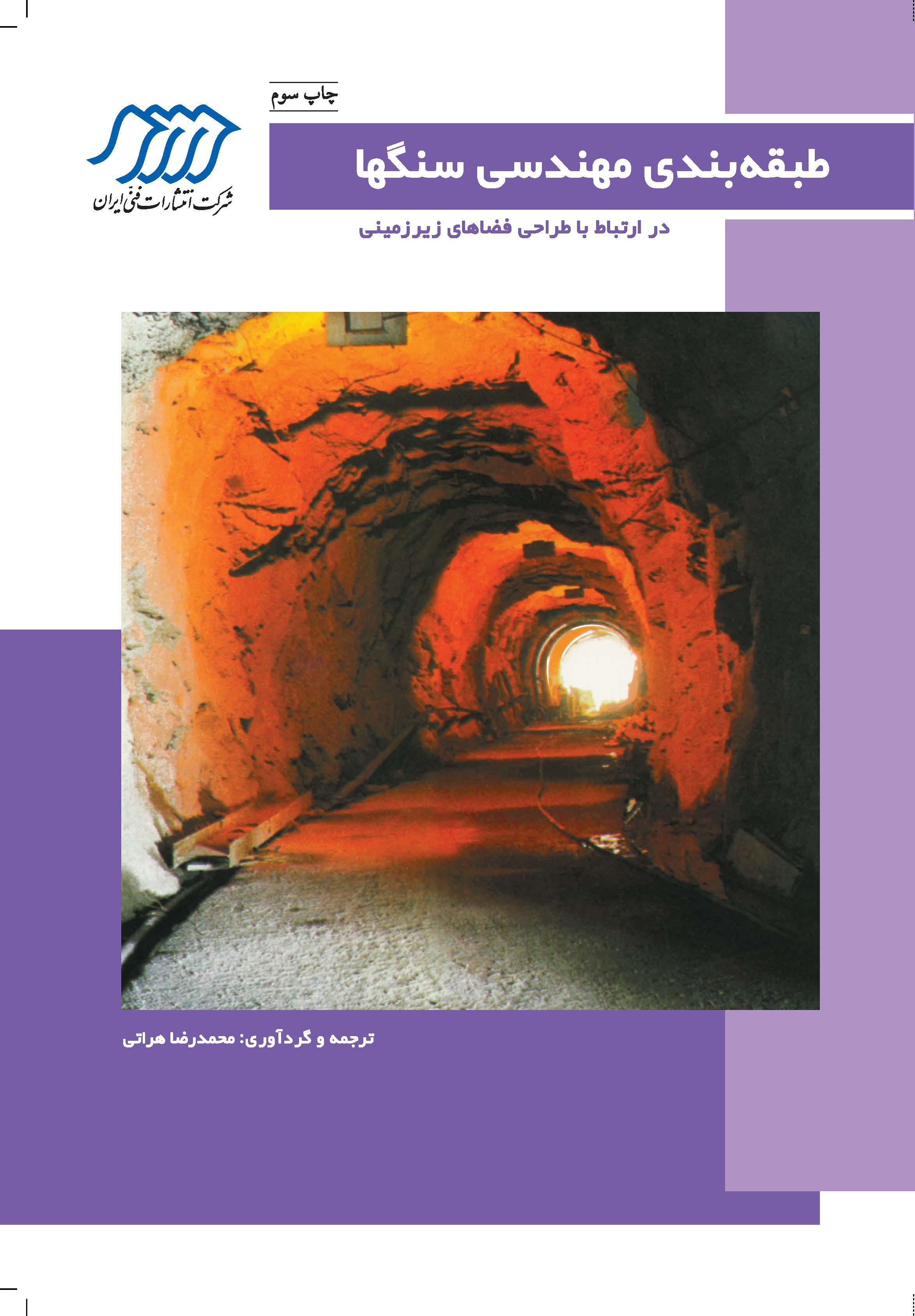 طبقهبندی مهندسی سنگها (در ارتباط با طراحی فضاهای...