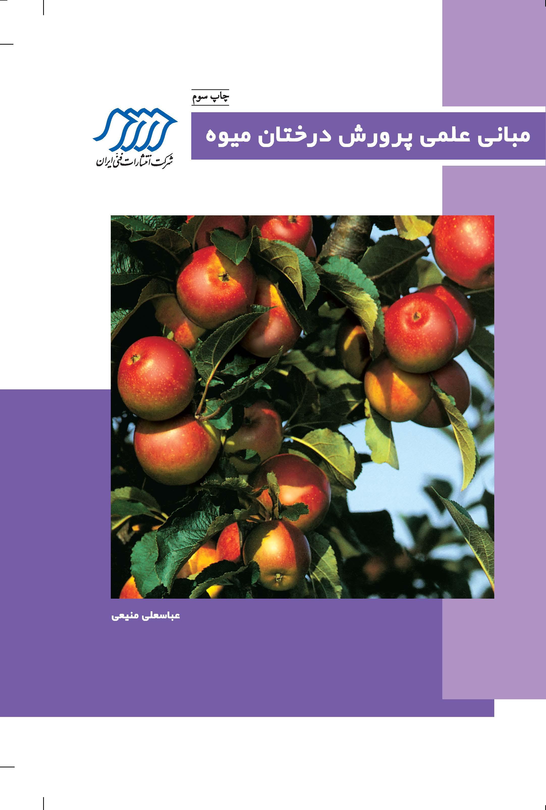مبانی علمی پرورش درختان میوه (گالینگور)...