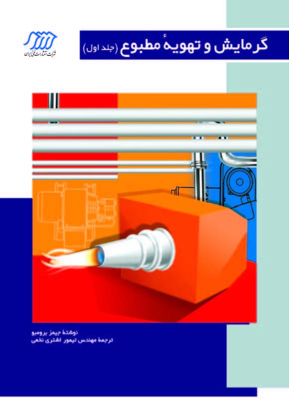 گرمایش و تهویه مطبوع (جلد اول)
