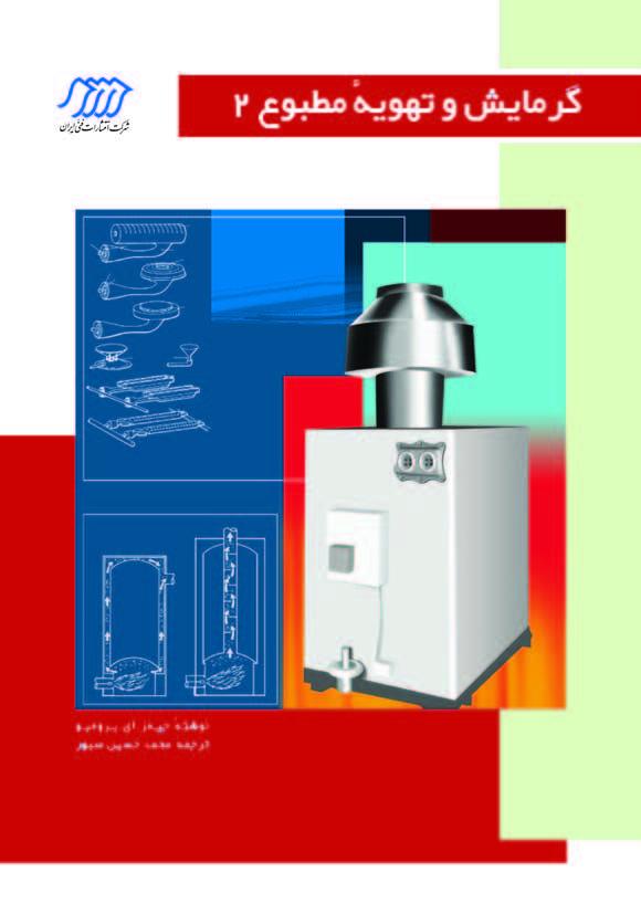 گرمایش و تهویه مطبوع (جلد دوم)