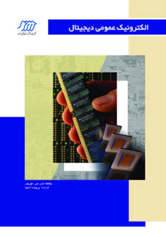 الکترونیک عمومی دیجیتال