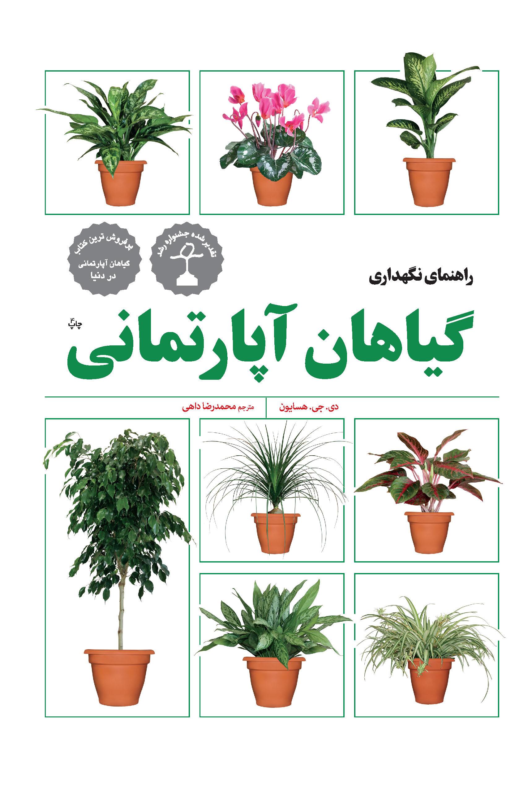 راهنمای نگهداری گیاهان آپارتمانی...