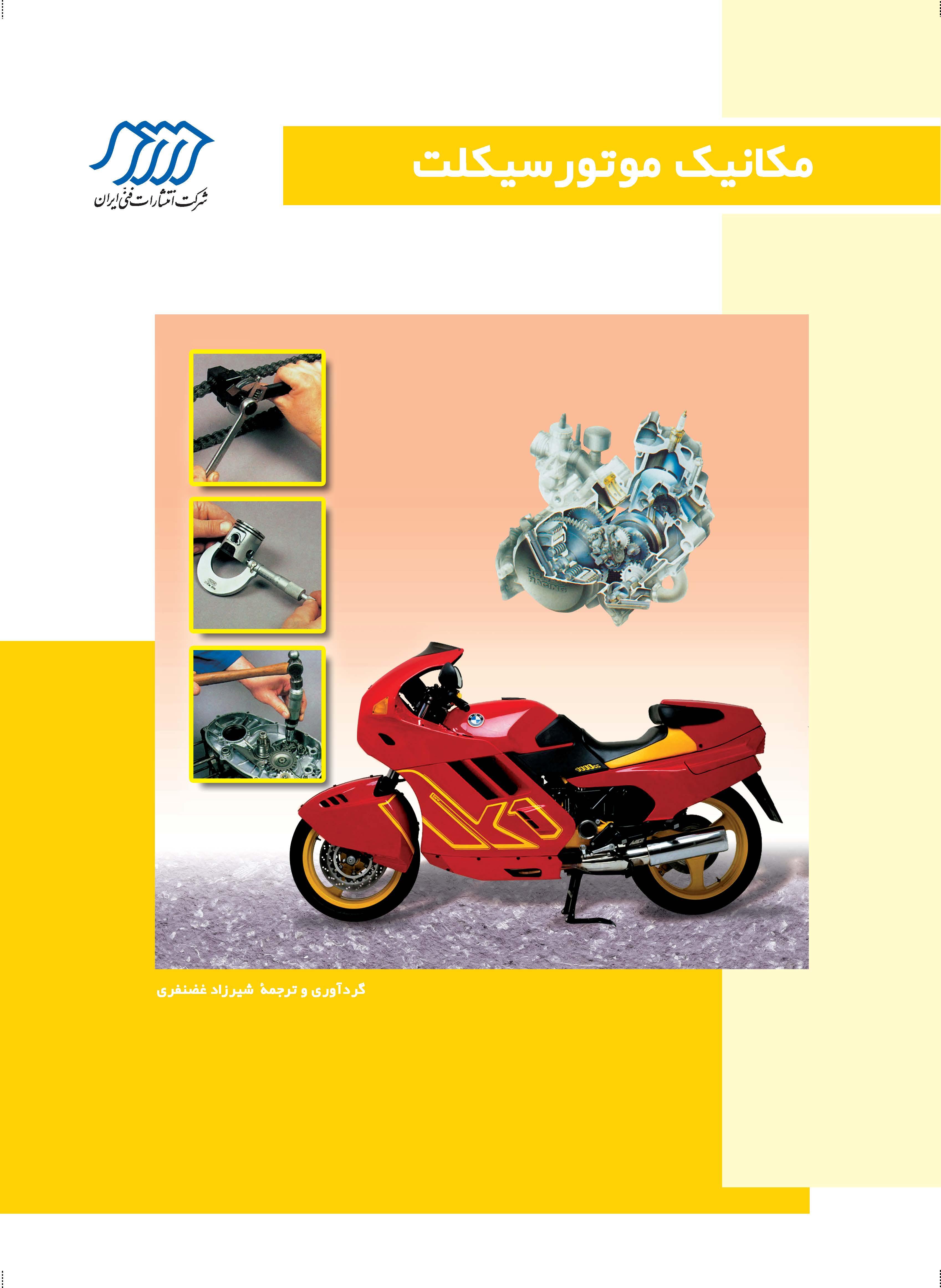 مکانیک موتور سیکلت