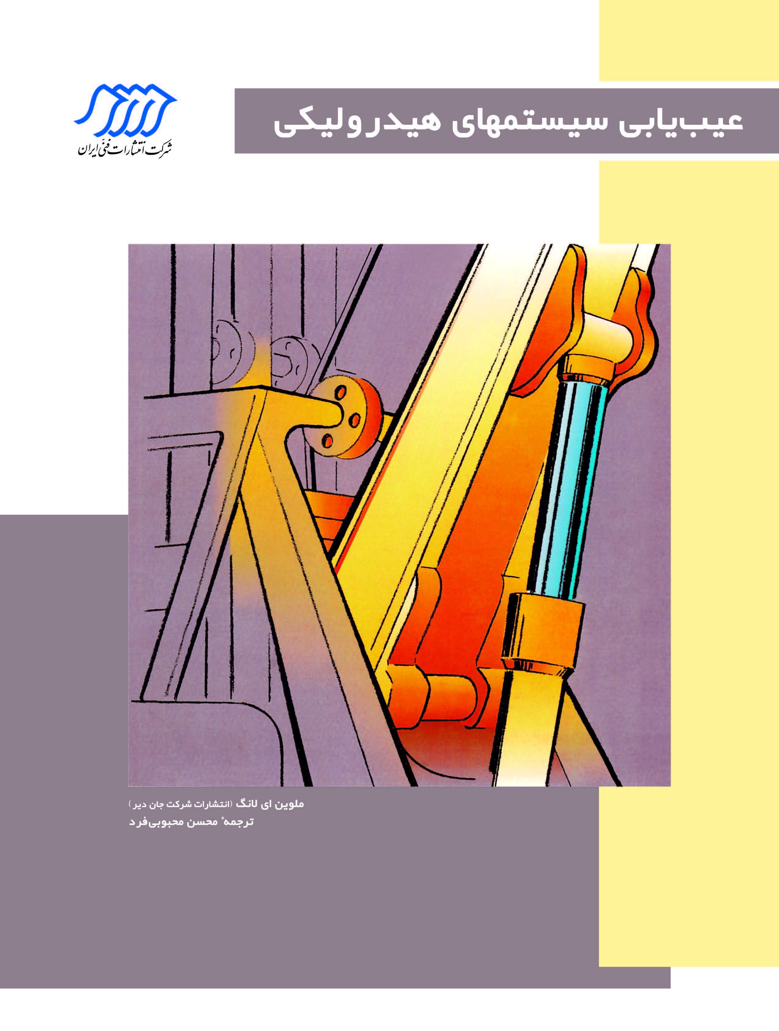 سیستمهای هیدرولیکی: اصول و عیبیابی...