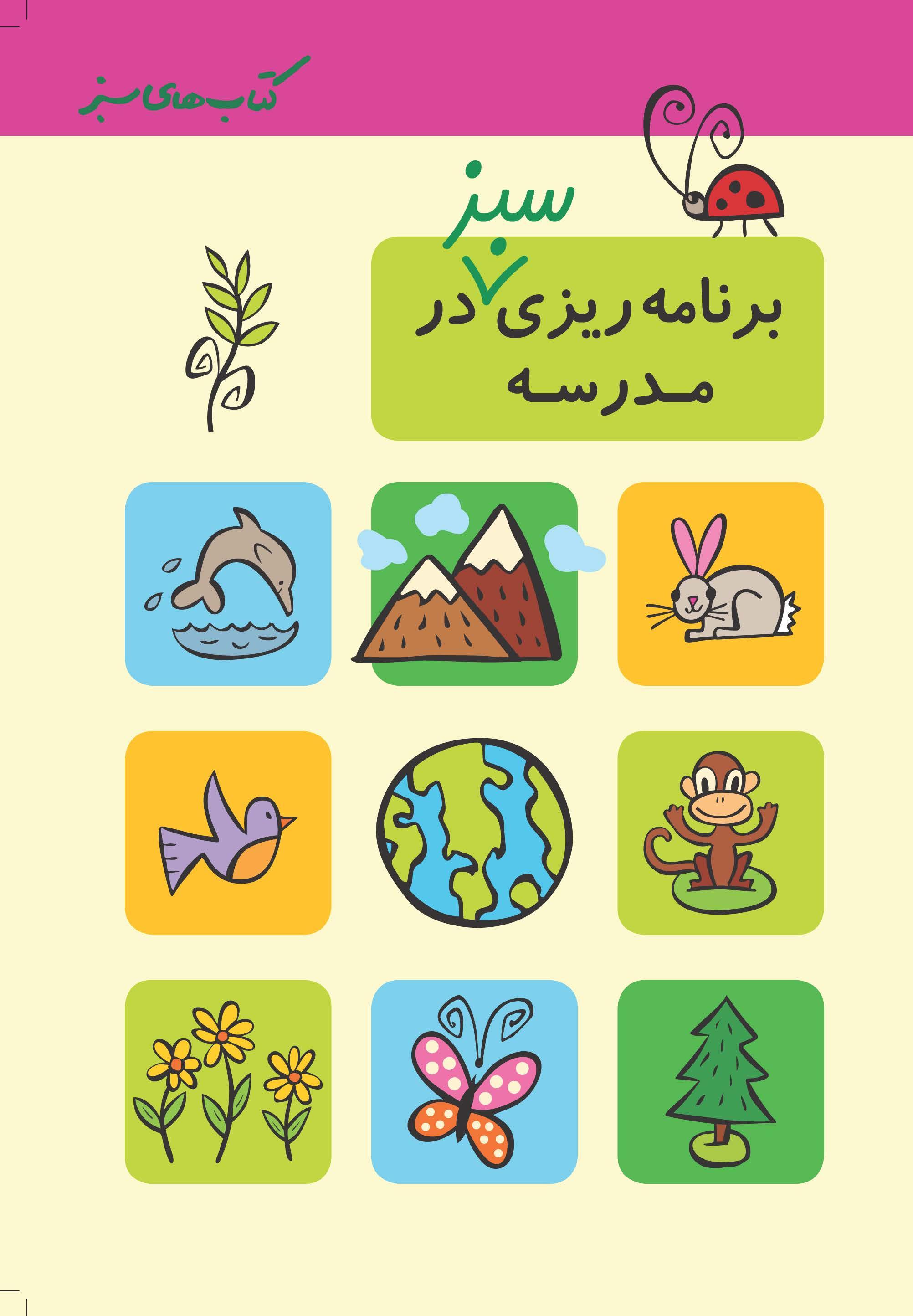 برنامهریزی سبز در مدرسه