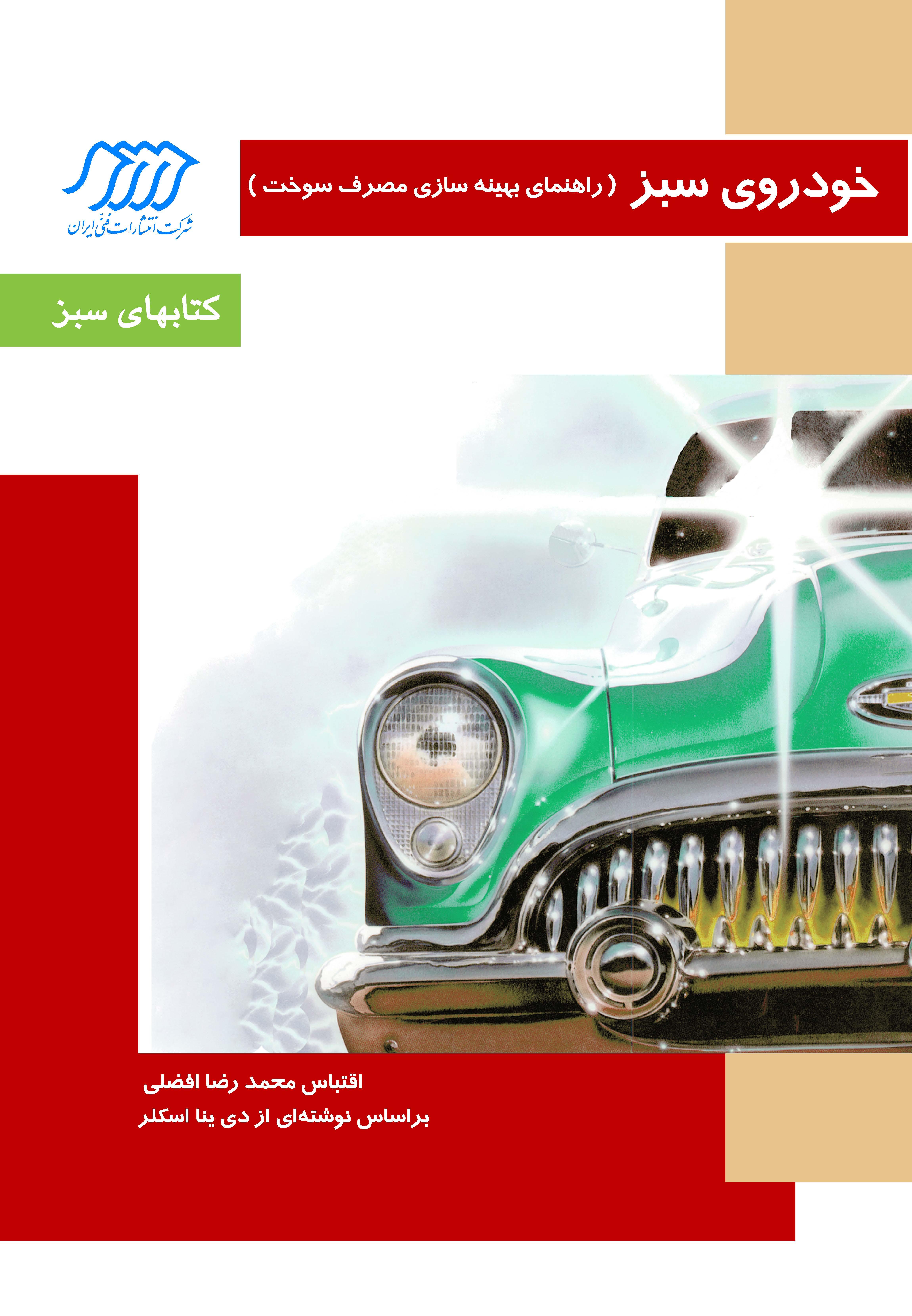 خودروی سبز (راهنمای بهینه سازی مصرف سوخت)...