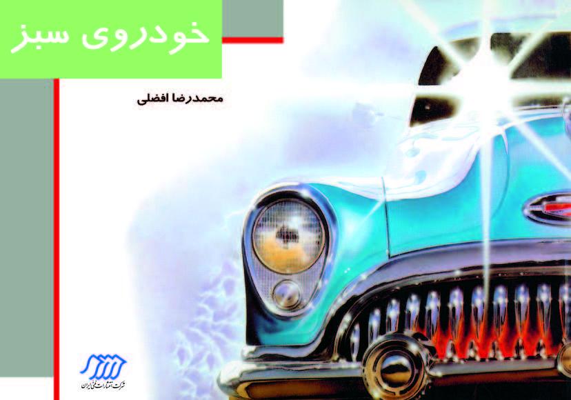 خودروي سبز (راهنماي بهينهسازي مصرف سوخت)...