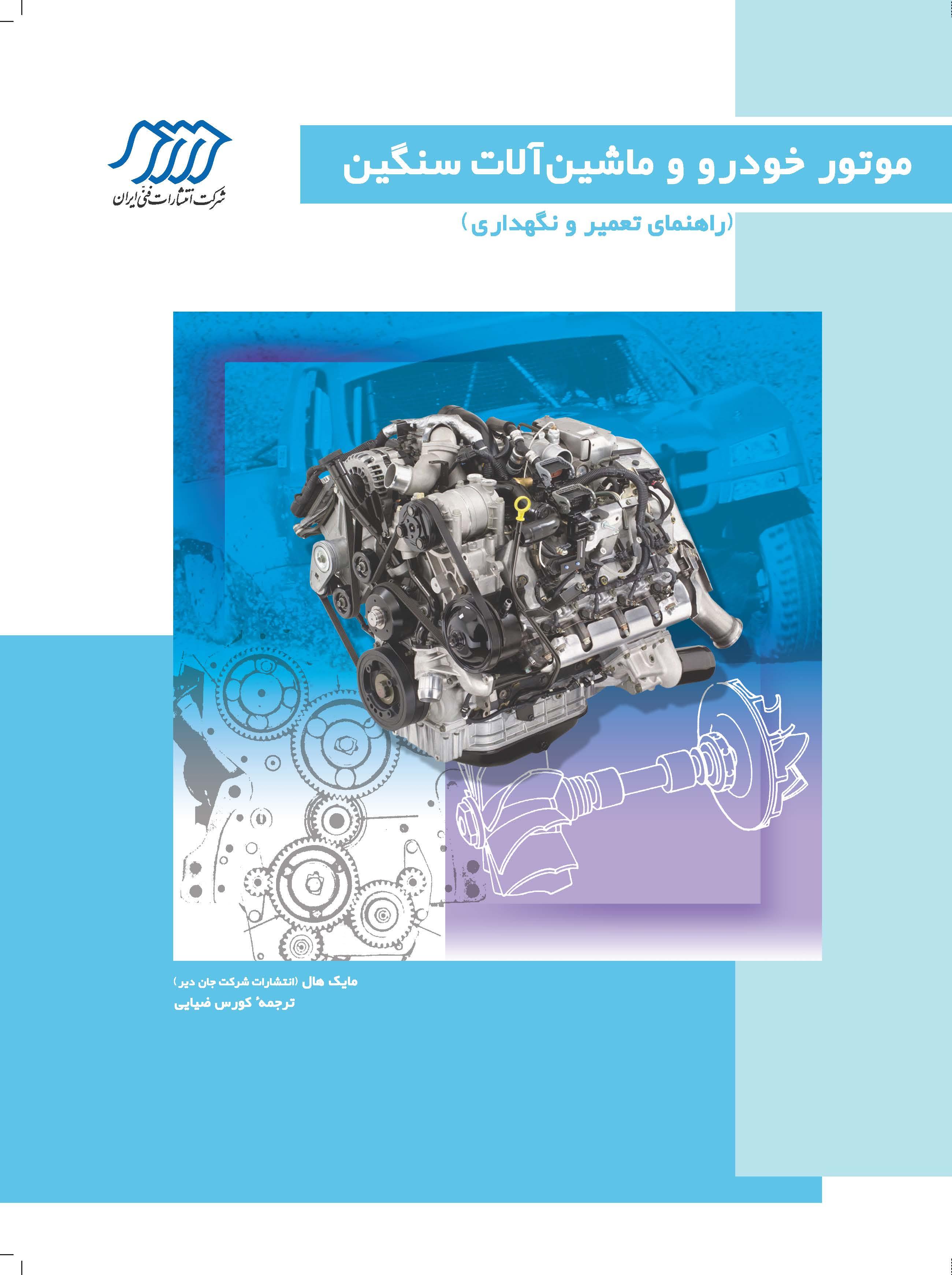 موتور خودرو و ماشین آلات سنگین (راهنمای تعمیر و نگ...