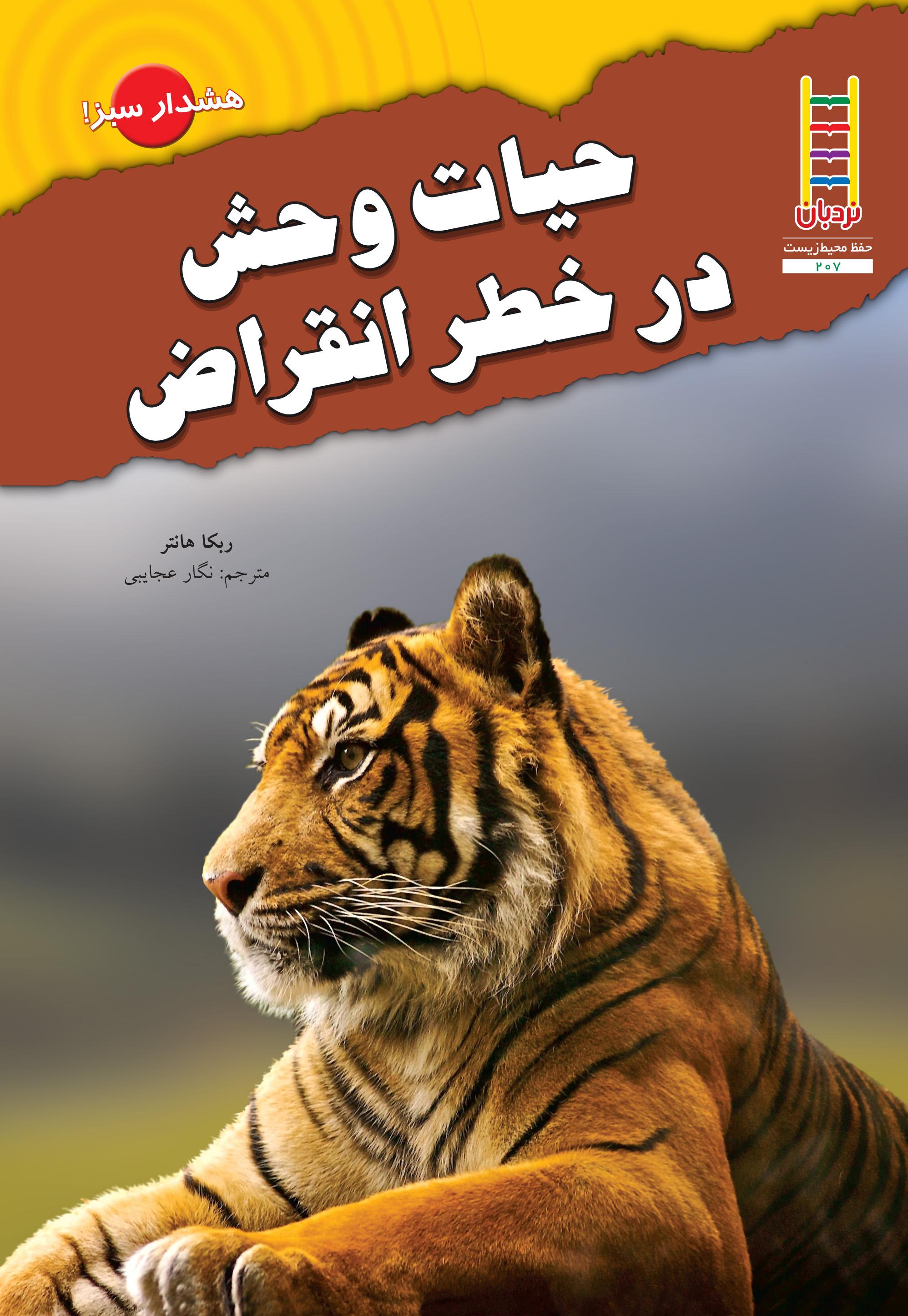 حیات وحش در خطر انقراض  (هشدار سبز)...
