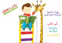 در بیست و نهمین نمایشگاه کتاب تهران با کتابهای نردبان همراه باشید
