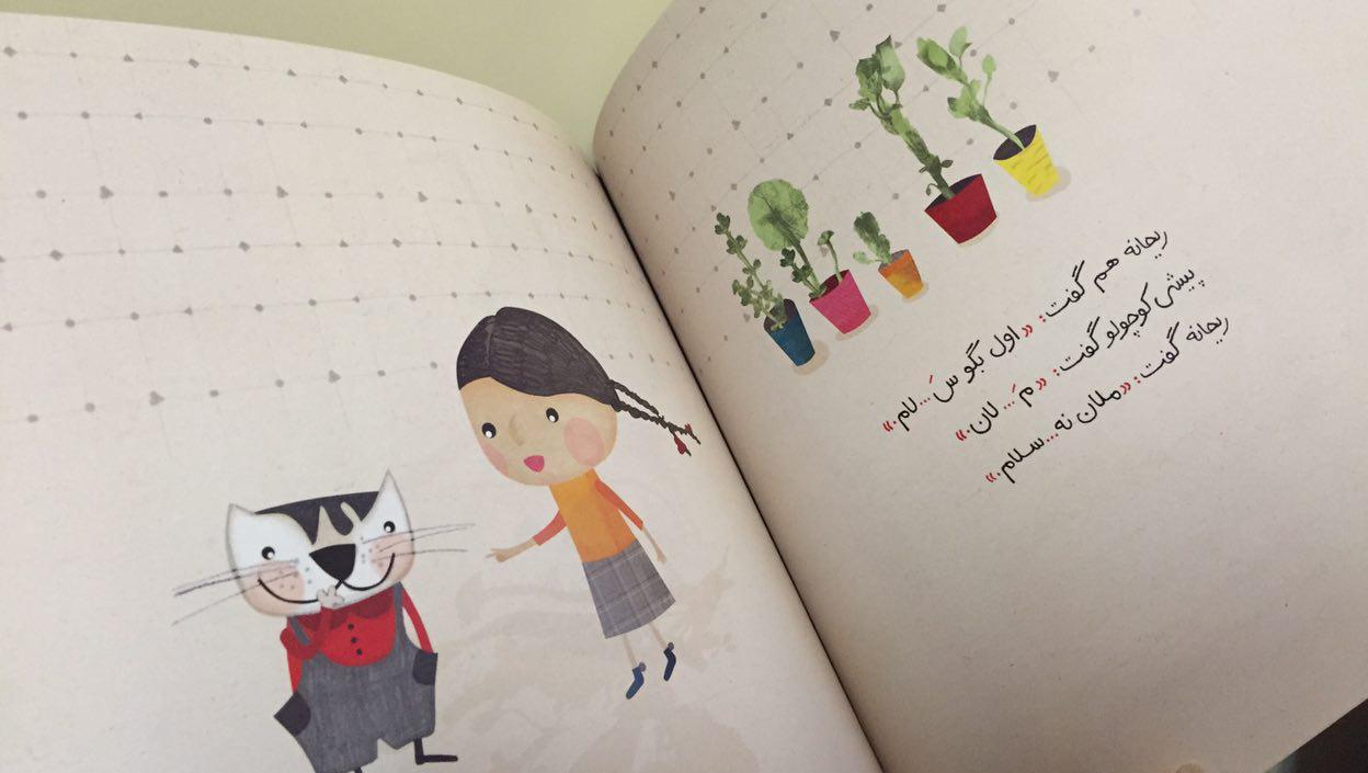 کتابهای تألیفی نردبان، گامهایی نو در آموزش مهارتهای زندگی