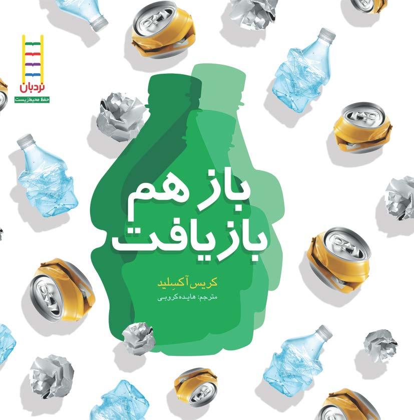 باز هم بازیافت
