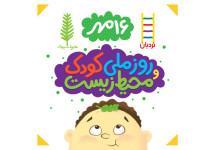 روز ملی کودک و محیط زیست