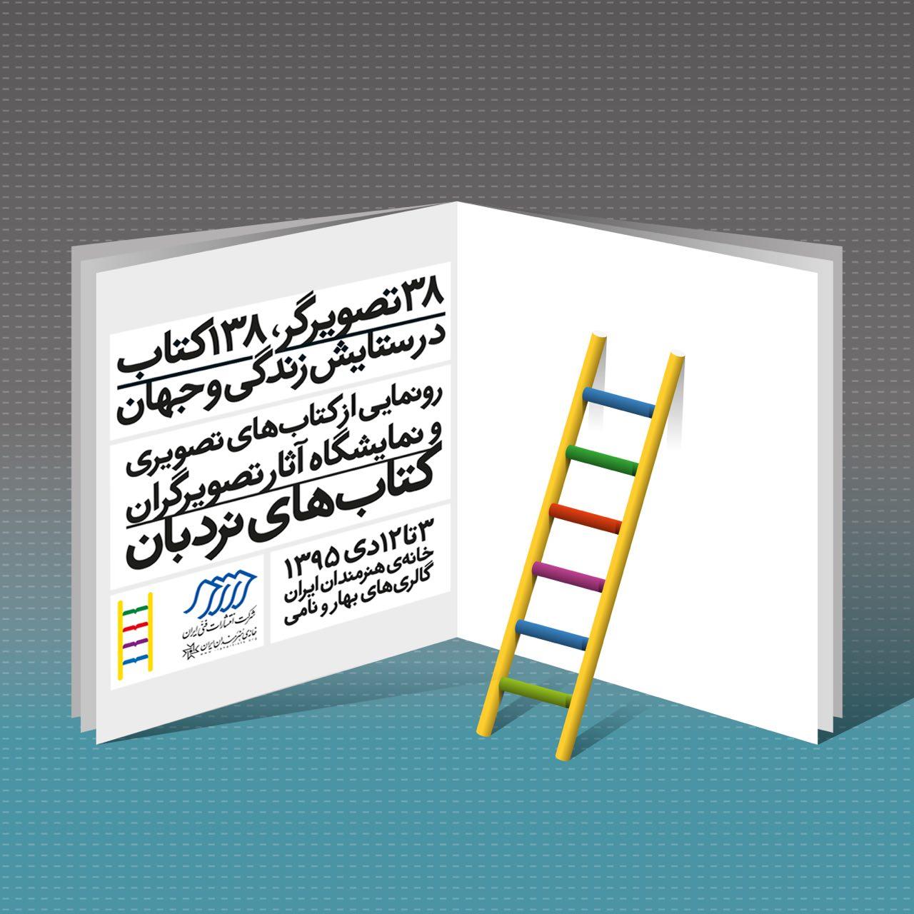تلفيق ذهن و هنر ايرانى در ١٣٨كتاب تأليفی تصويری كتاب های نردبان