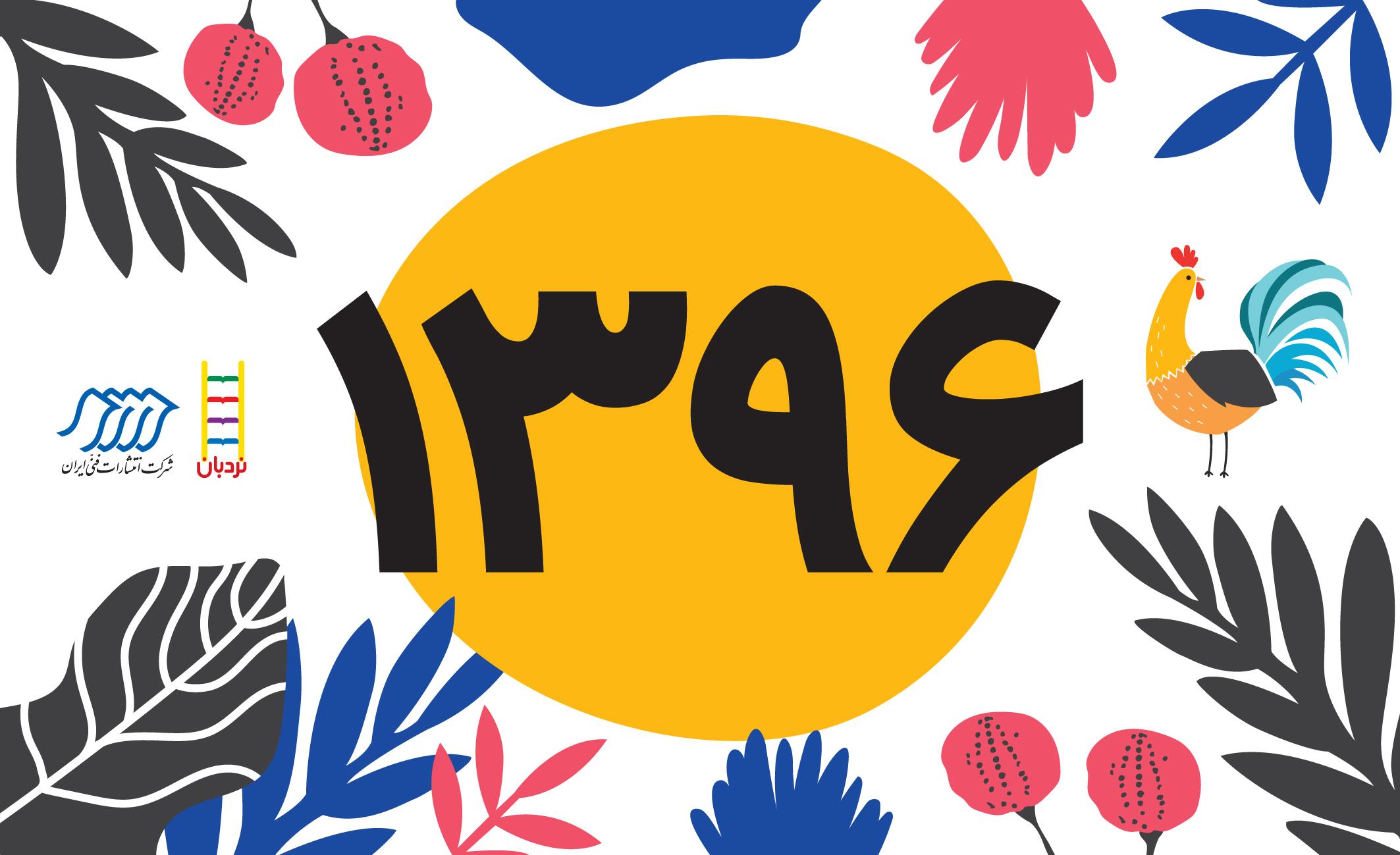 .کتابهای نردبان،واحد کودک و نوجوان انتشارات فنی ایران، سالی سرشار از شادابی و سلامت را برای شما، آرزومند است