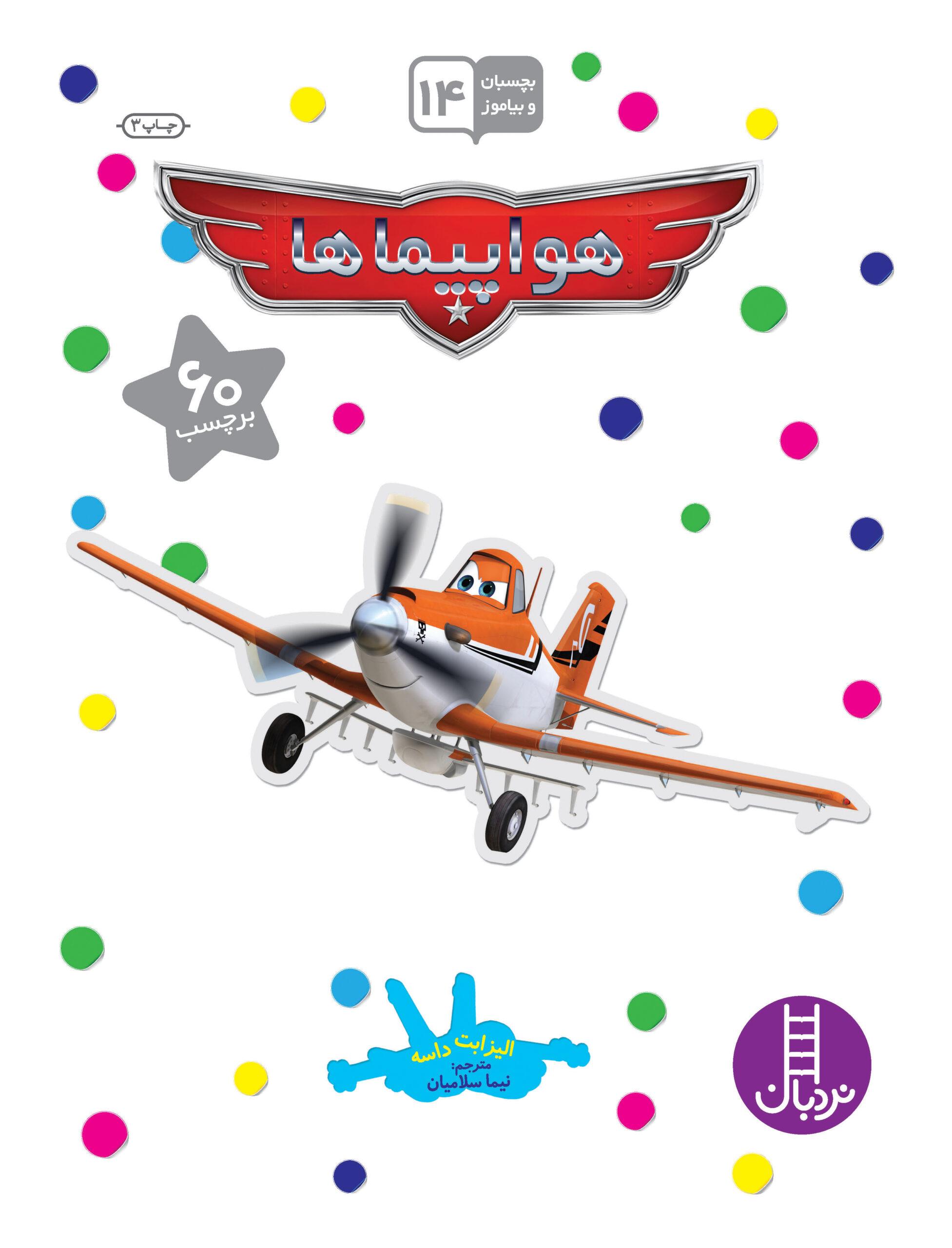 هواپیماها (بچسبان و بیاموز14)