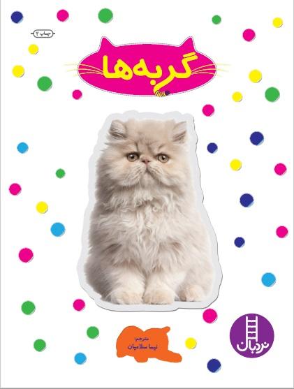 گربهها (بچسبان و بیاموز16)