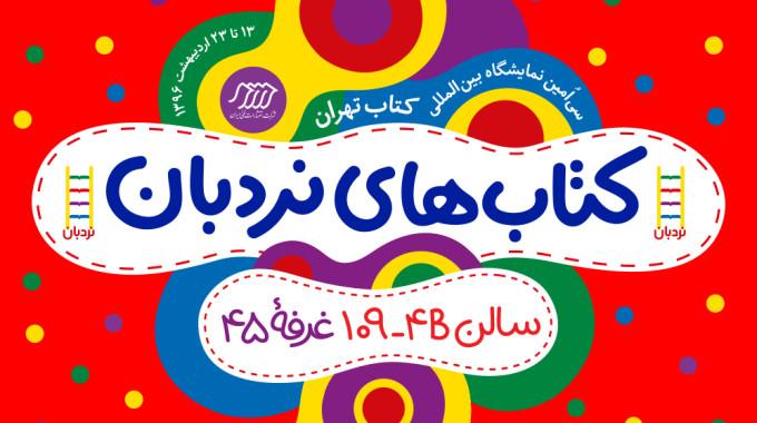 INSTA Namayeshgah 960