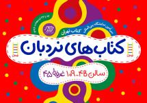 کتابهای نردبان در سیامین نمایشگاه بینالمللی کتاب تهران منتظر شماست